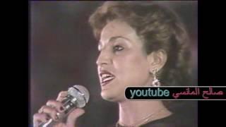 الفنانة نعيمة سميح 1986 ــ جريت وجاريت
