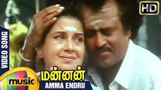 Mannan Tamil Movie | Amma Endru Video Song | Rajinikanth | Panadri Bai | KJ Yesudas | Ilayaraja