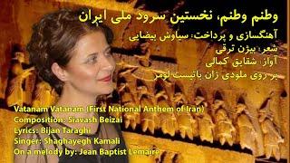 Vatanam Vatanam (First National Anthem of Iran) وطنم وطنم (شقايق كمالی) نخستین سرود ملی ایران