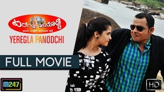 Yeregla Panodchi Full Tulu Movie| Shivdhwaj, Sandeep Shetty