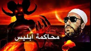 اقوى خطب الشيخ كشك - محاكمة الشيطان ودعوة المظلوم