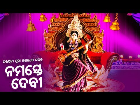 Xxx Mp4 Namaste Devi Binapani Saraswati Puja Special Bhajan Namita Agrawal Sidharth Music 3gp Sex