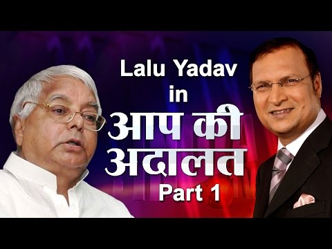 RJD Supremo Lalu Yadav in Aap Ki Adalat (PART 1)