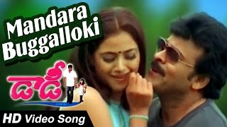 Mandara Buggalloki Full Video Song || Daddy || Chiranjeevi, Simran, Ashima Bhalla