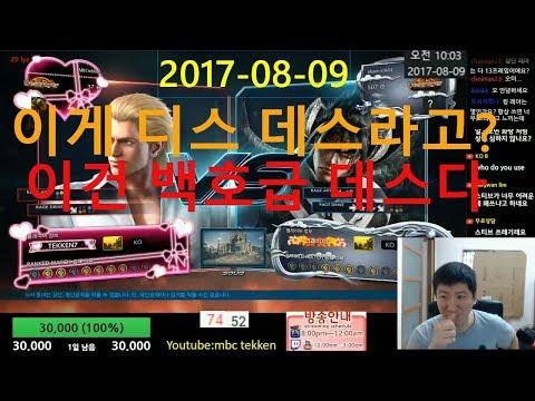 Tekken7(PC)(Steve) 미친 경기력 2017-08-09 [철권7 (스팀)MBC]