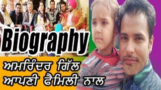 Amrinder Gill | With Family | Biography | Mother | Father |Children | Songs | Movies | Sarvan