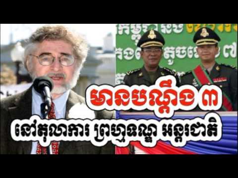 RFA Cambodia Hot News Today Khmer News Today Night 09 05 2017 Neary Khmer