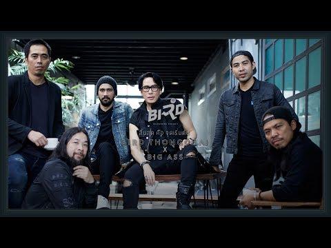 สิ้นสุดคือจุดเริ่มต้น - BIRD THONGCHAI X BIG ASS【OFFICIAL MV】