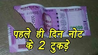 2000 rs Note found in two Pieces । वनइंडिया हिंदी
