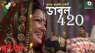 Bangla Funny Natok | Double 420 | EP 34 | Mir Sabbir, Prosun Azad, Faruk Ahmed,  Shirin Bokul