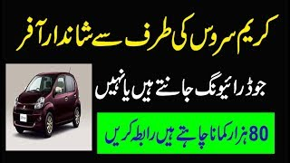 Careem Service Driving Offers for all japanese cars in pakistan review details in urdu