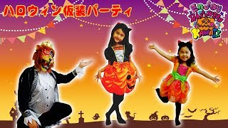 おしゃれしてメイクしてハロウィン仮装パーティに出掛けよう☆ロッテエンジョイハロウィンシリーズ☆himawari-CH