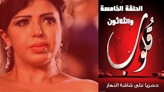 Episode 35 - Qoloub Series / الحلقة الخامسة والثلاثون - مسلسل قلوب