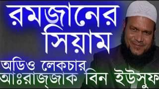 রমজানের সিয়াম by Abdur Razzak bin Yousuf। বাংলা অডিও লেকচার। Bangla Islamic Lecture