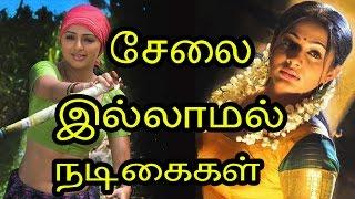 சேலை கட்டவில்லையா   Actress Act in Without Saree   Tamil Cinema News   Kollywood News