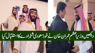 Saudi Crown Prince Mohammad Bin Salman Great Welcome By PM Imran Khan in Pakistan