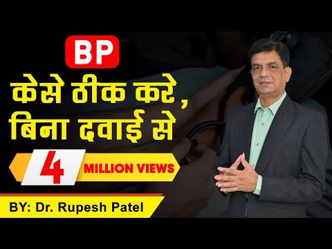 Xxx Mp4 B P कैसे ठीक करे बिना दवाई से By Rupesh Patel 3gp Sex