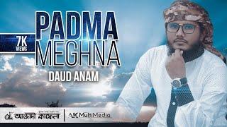 পদ্মা মেঘনা যমুনার তীরে | Daud Anam | Ainuddin al azad | Islamic song 2016