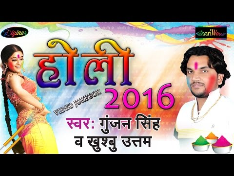 HD होली 2016 || Gunjan Singh || Bhojpuri Holi 2016 || Video Jukebox || Bhojpuri Holi Songs 2016
