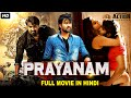 PRAYANAM (Kothaga Maa Prayanam) 2020 New Released Hindi Dubbed Full Movie | Priyanth, Yamini Bhaskar