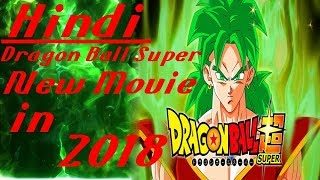 New Dragon Ball Super Movie Coming in 2018 (in Hindi)