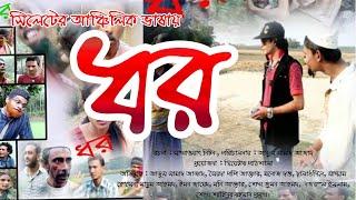 Bangla Sylheti Natok Dhor