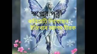 Bangla Romantic  Kobita Swapner porI/স্বপ্নের পরী/ dream fairy