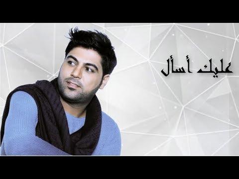 Xxx Mp4 وليد الشامي عليك اسأل 2017 3gp Sex