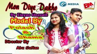 Mon Diye Dakho By Eleyas Hossain M MEDIA BHOLAHAT