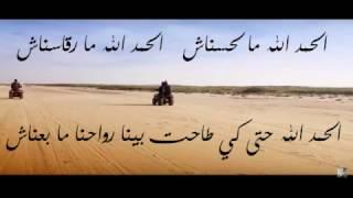 Klay Bbj 2016 ✪غدوة خير✪ Ghodwa Khir + lyrics