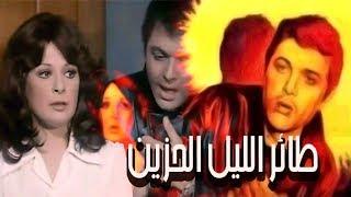 فيلم طائر الليل الحزين - Taer El Leil El Hazeen Movie