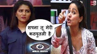 Bigg Boss 11: Hina told Sapna Choudhary that you are my puppet, हिना ने सपना को बताया कठपुतली !!