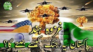 Pakistan Ghazwa Hind Kese Jeetey Ga? Ghazwa e Hind World War 3 Ka Hisa Ho Gi, India