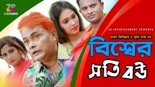 বিশ্বের সতি বৌ   Bishsher Shoti Bou   Harun Kisinger   Luton Taj   New Bangla Comedy 2018