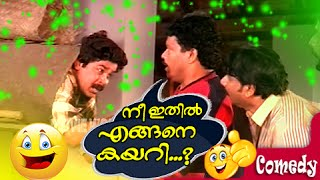 Malayalam Movie Comedy Scenes - Dileep Comedy Scenes Non Stop - Malayalam Comedy