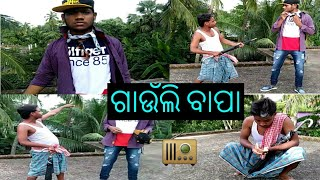 Father vs son | comedy video|2018 | best | funny video | odisha toka