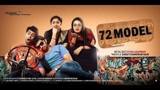 72 Model Malayalam Movie I Malayalam Full Movie 2013 | Govind Padmasurya, Malayalam Full Movie