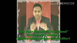 Jeet Nishchit Hai... (Powerful Inspiring Motivational video in Hindi) By Chandra Shekhar