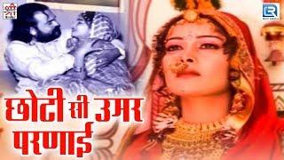Rajasthani Marriage Song | Choti Si Umar Parnai | VIDEO | Champe Khan | Rajasthani Traditional Song
