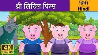 Three Little Pigs in Hindi - Kahani - Fairy Tales in Hindi - Story in Hindi - Hindi Fairy Tales