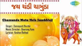 Jai Chandi Chamunda | Chamunda Mata Helo Sambhloji | Gujarati Song | Damayanti Bardai