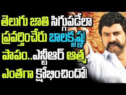 Balakrishna Shocking Behavior With Fans Everyone Stunned | Telugu Gossips | Telugu Boxoffice
