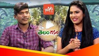 Telangana Folk Singer Suman Exclusive Interview   Latest Telugu Folk Songs   Telanganam   YOYO TV