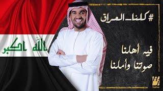 حسين الجسمي - كلنا العراق (فيديو كليب حصري) | 2016