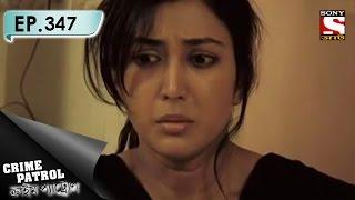 Crime Patrol - ক্রাইম প্যাট্রোল (Bengali) - Ep 347 - Possesed - (Part-2)