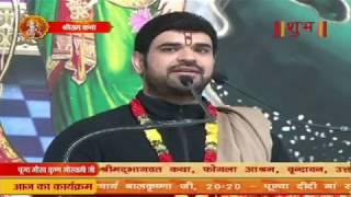 Rasta Dekhat Sabri Ki Umar Gayi Sari Gaurav Krishna Goswami Ji