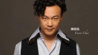 陳奕迅   淘汰 320Kbps Eason Chan