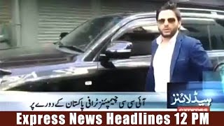 Express News Headlines - 12:00 PM   30 March 2017