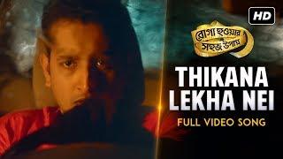 Thikana Lekha Nei | Roga Howar Sohoj Upaye | Parambrata Chattopadhyay | Raima Sen | Riya Sen | 2015