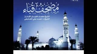 سورة هود للشيخ محمد خليل القارئ والشيخ أحمد الحذيفي من مصحف قباء لعام 1434